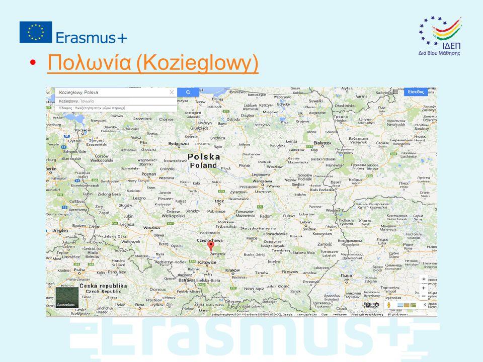 Πολωνία (Kozieglowy)Πολωνία (Kozieglowy)