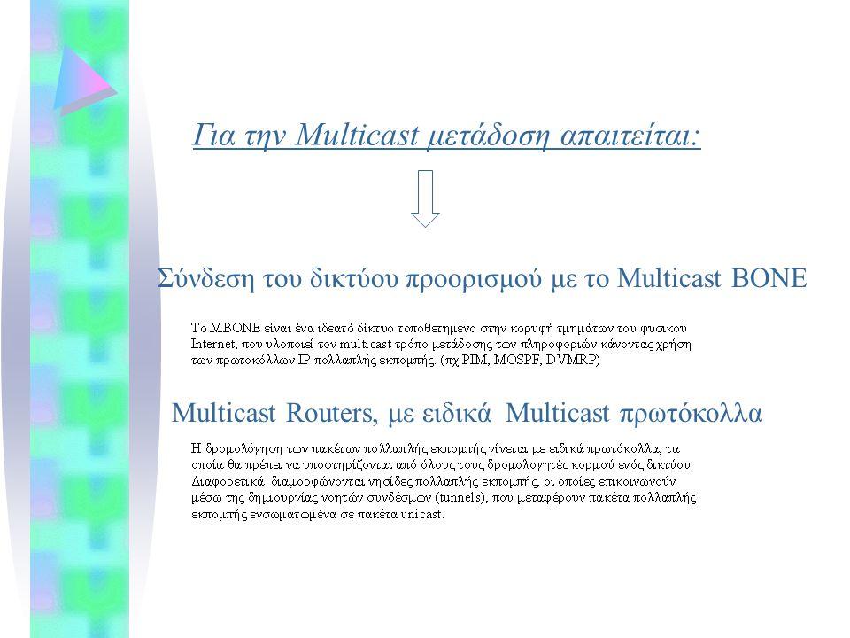 Για την Multicast μετάδοση απαιτείται: Σύνδεση του δικτύου προορισμού με το Multicast BONE Multicast Routers, με ειδικά Multicast πρωτόκολλα