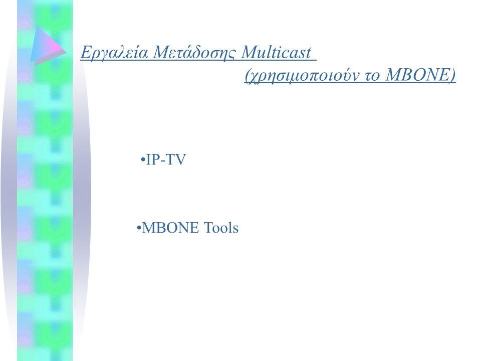 Εργαλεία Μετάδοσης Multicast (χρησιμοποιούν το MBONE) IP-TV MBONE Tools