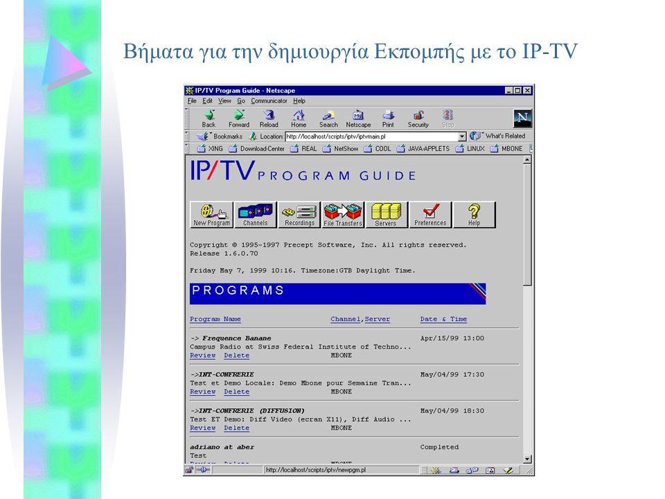 Βήματα για την δημιουργία Εκπομπής με το IP-TV