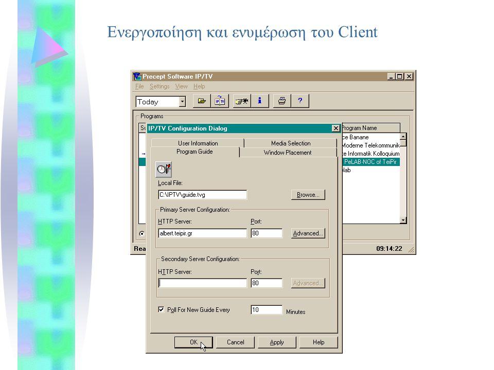 Ενεργοποίηση και ενυμέρωση του Client
