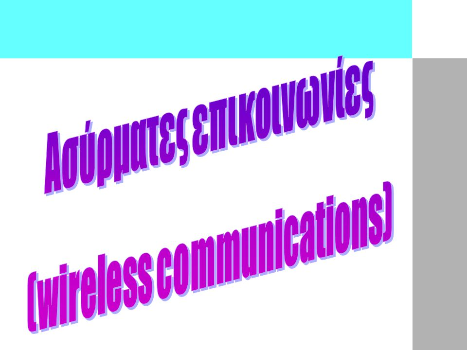 Ιστορία των ασύρματων επικοινωνιών I 1896Guglielmo Marconi Πρώτη επίδειξη ασύρματου τηλέγραφου (ψηφιακός!) Μετάδοση μεγάλων μήκων κύματος, απαραίτητη η μεγάλη ισχύς μετάδοσης (> 200kw) 1907Εμπορικές υπερατλαντικές συνδέσεις Τεράστιοι σταθμοί βάσης (base stations) (30 κεραίες ύψους 100m) 1915Ασύρματη μετάδοση φωνής New York - San Francisco 1920Ανακάλυψη μικροκυμάτων από τον Marconi Ανάκλαση στην ιονόσφαιρα Μικρότερων διαστάσεων μεταδότης και παραλήπτης