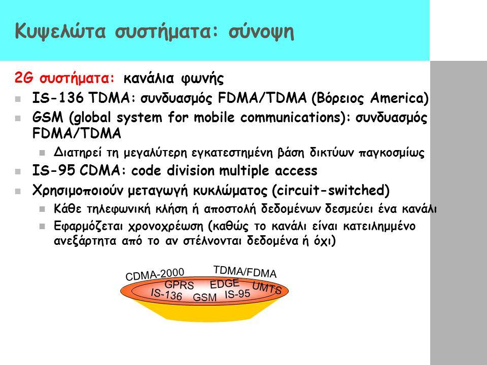 Κυψελώτα συστήματα: σύνοψη 2G συστήματα: κανάλια φωνής IS-136 TDMA: συνδυασμός FDMA/TDMA (Βόρειος America) GSM (global system for mobile communication