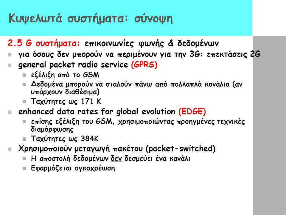 Κυψελωτά συστήματα: σύνοψη 2.5 G συστήματα: επικοινωνίες φωνής & δεδομένων για όσους δεν μπορούν να περιμένουν για την 3G: επεκτάσεις 2G general packe