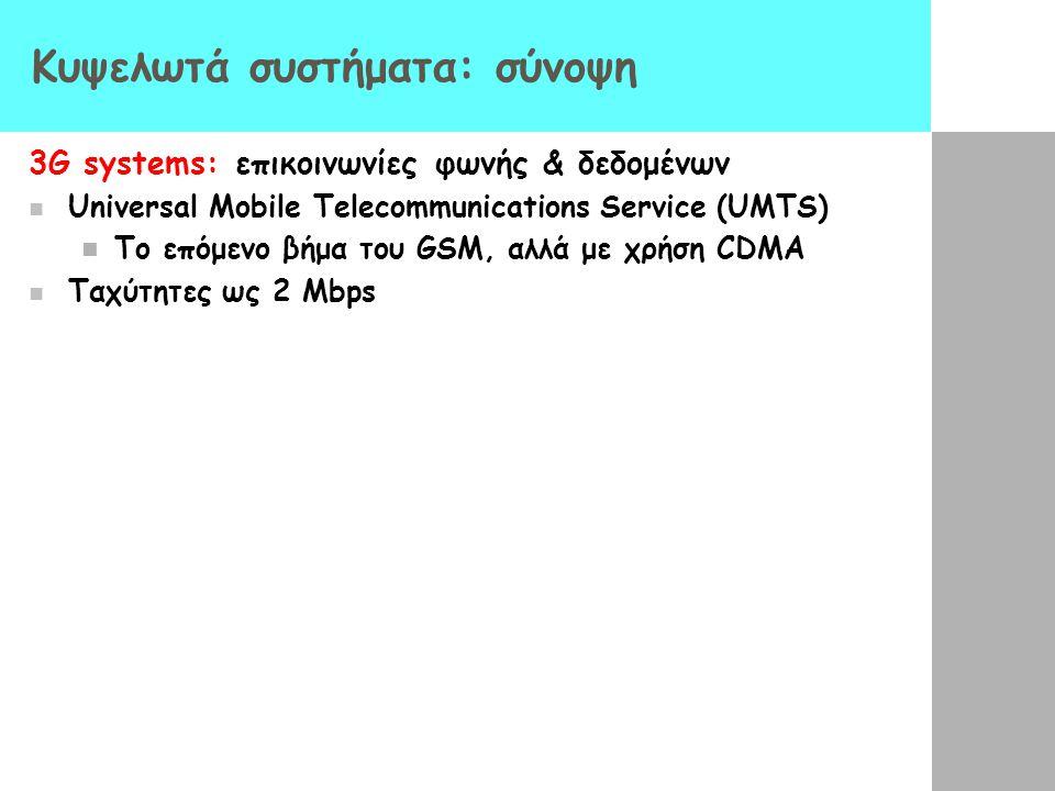 Κυψελωτά συστήματα: σύνοψη 3G systems: επικοινωνίες φωνής & δεδομένων Universal Mobile Telecommunications Service (UMTS) Το επόμενο βήμα του GSM, αλλά