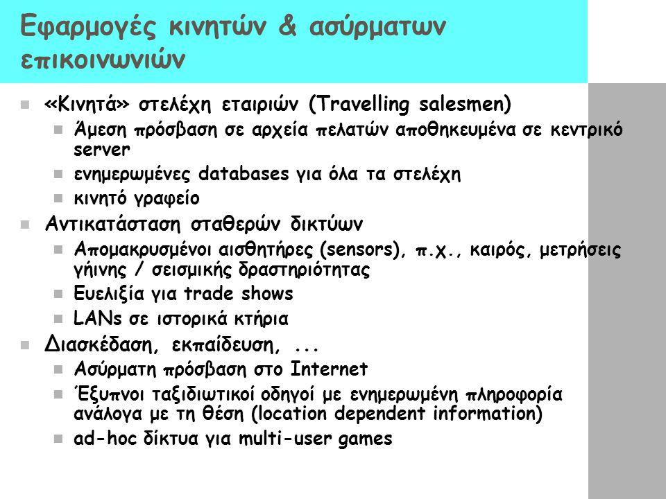 Εφαρμογές κινητών & ασύρματων επικοινωνιών «Κινητά» στελέχη εταιριών (Travelling salesmen) Άμεση πρόσβαση σε αρχεία πελατών αποθηκευμένα σε κεντρικό s