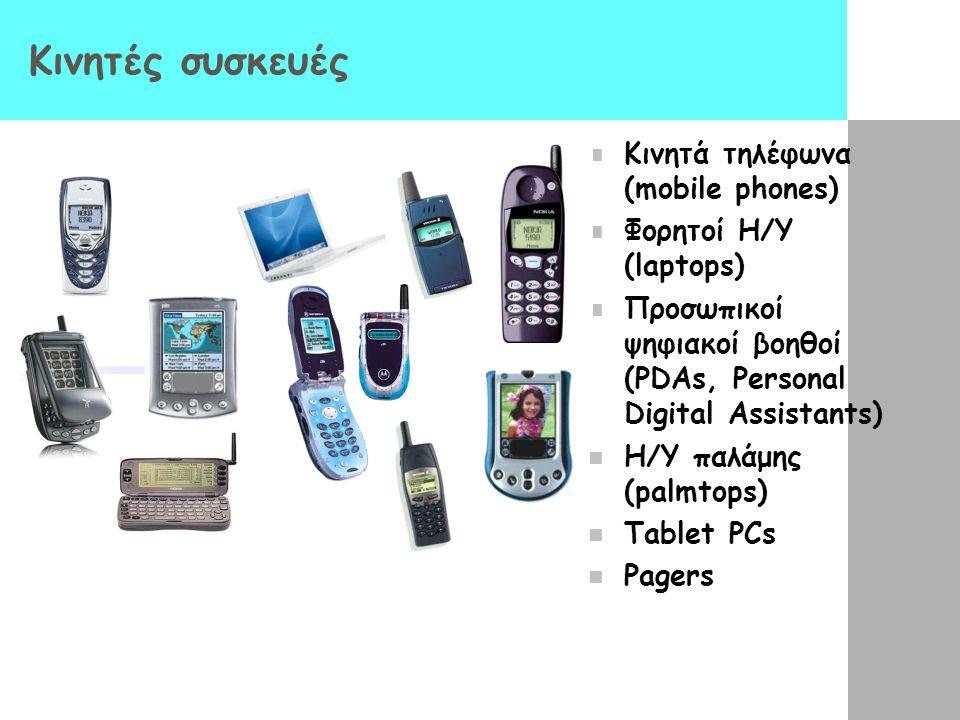 Κινητές συσκευές Κινητά τηλέφωνα (mobile phones) Φορητοί Η/Υ (laptops) Προσωπικοί ψηφιακοί βοηθοί (PDAs, Personal Digital Assistants) Η/Υ παλάμης (pal