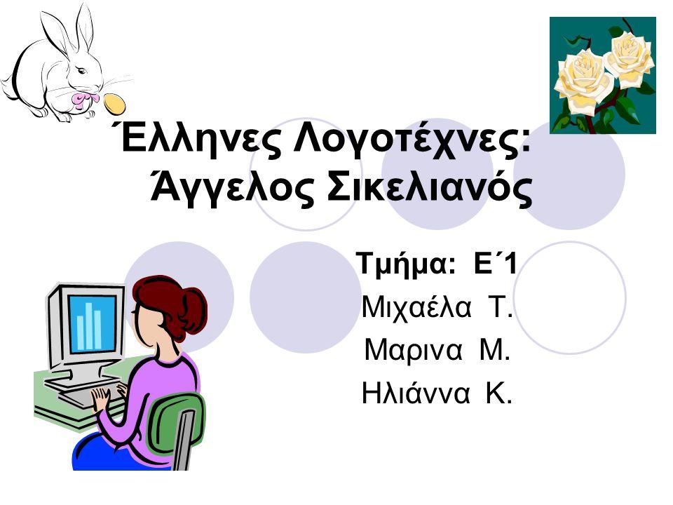 Έλληνες Λογοτέχνες: Άγγελος Σικελιανός Τμήμα: Ε΄1 Μιχαέλα Τ. Μαρινα Μ. Ηλιάννα Κ.