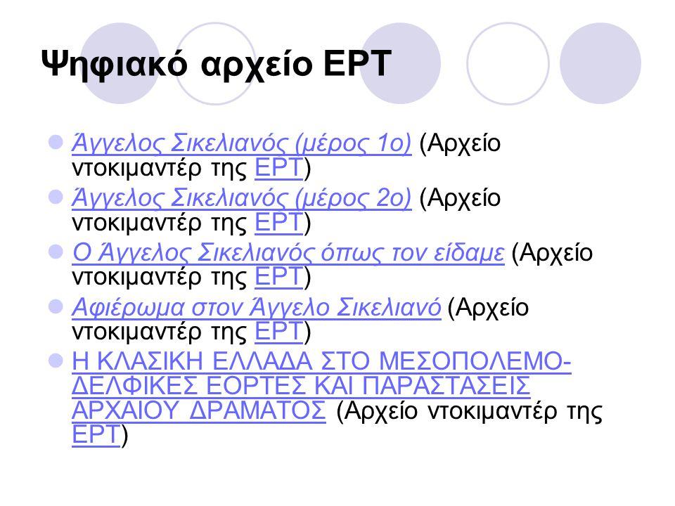 Ψηφιακό αρχείο ΕΡΤ Άγγελος Σικελιανός (μέρος 1ο) (Αρχείο ντοκιμαντέρ της ΕΡΤ) Άγγελος Σικελιανός (μέρος 1ο)ΕΡΤ Άγγελος Σικελιανός (μέρος 2ο) (Αρχείο ντοκιμαντέρ της ΕΡΤ) Άγγελος Σικελιανός (μέρος 2ο)ΕΡΤ Ο Άγγελος Σικελιανός όπως τον είδαμε (Αρχείο ντοκιμαντέρ της ΕΡΤ) Ο Άγγελος Σικελιανός όπως τον είδαμεΕΡΤ Αφιέρωμα στον Άγγελο Σικελιανό (Αρχείο ντοκιμαντέρ της ΕΡΤ) Αφιέρωμα στον Άγγελο ΣικελιανόΕΡΤ Η ΚΛΑΣΙΚΗ ΕΛΛΑΔΑ ΣΤΟ ΜΕΣΟΠΟΛΕΜΟ- ΔΕΛΦΙΚΕΣ ΕΟΡΤΕΣ ΚΑΙ ΠΑΡΑΣΤΑΣΕΙΣ ΑΡΧΑΙΟΥ ΔΡΑΜΑΤΟΣ (Αρχείο ντοκιμαντέρ της ΕΡΤ) Η ΚΛΑΣΙΚΗ ΕΛΛΑΔΑ ΣΤΟ ΜΕΣΟΠΟΛΕΜΟ- ΔΕΛΦΙΚΕΣ ΕΟΡΤΕΣ ΚΑΙ ΠΑΡΑΣΤΑΣΕΙΣ ΑΡΧΑΙΟΥ ΔΡΑΜΑΤΟΣ ΕΡΤ