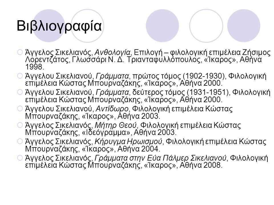 Βιβλιογραφία  Άγγελος Σικελιανός, Ανθολογία, Επιλογή – φιλολογική επιμέλεια Ζήσιμος Λορεντζάτος, Γλωσσάρι Ν.