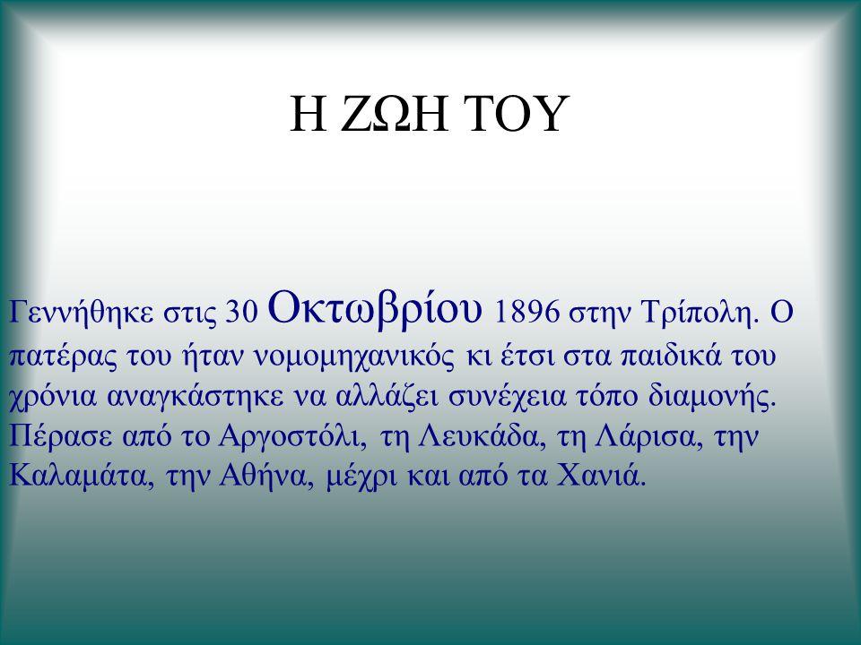 ΕΡΓΑΣΙΑ ΤΩΝ ΜΑΘΗΤΩΝ ΤΟΥ ΛΥΚΕΙΟΥ ΛΑΠΠΑ Η εργασία αυτή έγινε στα πλαίσια του μαθήματος των Νέων Ελληνικών από τους μαθητές της Γ τάξης του Λυκείου κατά