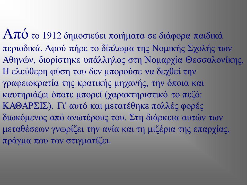 Η ΖΩΗ ΤΟΥ Γεννήθηκε στις 30 Οκτωβρίου 1896 στην Τρίπολη. Ο πατέρας του ήταν νομομηχανικός κι έτσι στα παιδικά του χρόνια αναγκάστηκε να αλλάζει συνέχε