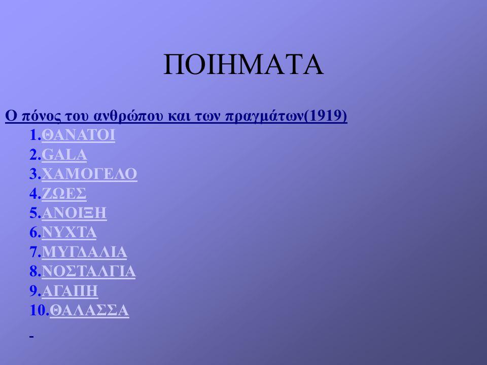 Το Φεβρουάριο του 1928 ο Καρυωτάκης αποσπάται στην Πάτρα και τον Ιούνιο στην Πρέβεζα. Από εκεί στέλνει απελπισμένα γράμματα σε συγγενείς και φίλους, π