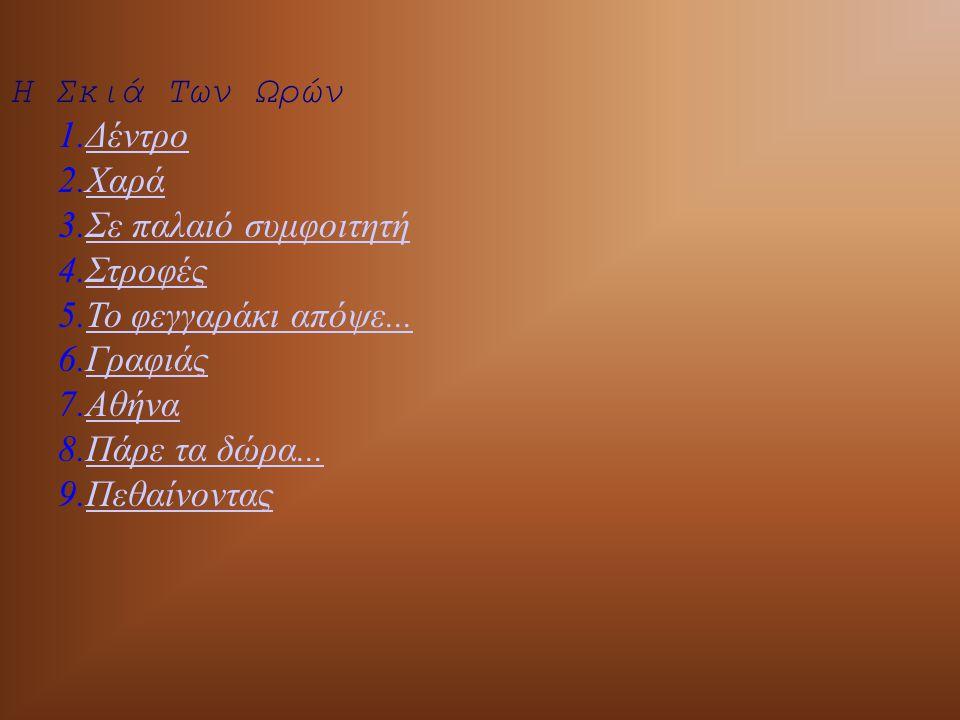 ΠΟΙΗΜΑΤΑ Ο πόνος του ανθρώπου και των πραγμάτων(1919) 1.ΘΑΝΑΤΟΙΘΑΝΑΤΟΙ 2.GALAGALA 3.ΧΑΜΟΓΕΛΟΧΑΜΟΓΕΛΟ 4.ΖΩΕΣΖΩΕΣ 5.ΑΝΟΙΞΗΑΝΟΙΞΗ 6.ΝΥΧΤΑΝΥΧΤΑ 7.ΜΥΓΔΑΛΙΑ