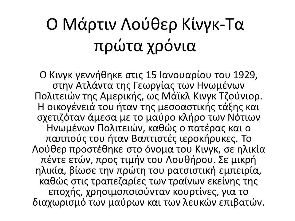 Ο Μάρτιν Λούθερ Κίνγκ-Τα πρώτα χρόνια Ο Κινγκ γεννήθηκε στις 15 Ιανουαρίου του 1929, στην Ατλάντα της Γεωργίας των Ηνωμένων Πολιτειών της Αμερικής, ως
