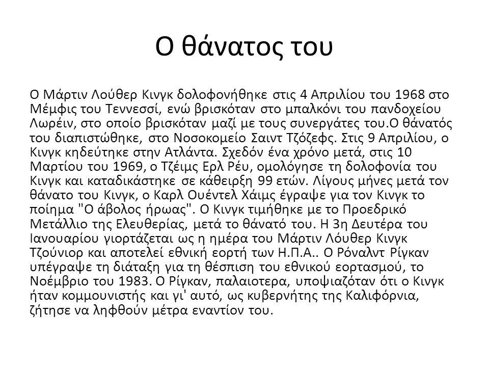Ο θάνατος του Ο Μάρτιν Λούθερ Κινγκ δολοφονήθηκε στις 4 Απριλίου του 1968 στο Μέμφις του Τεννεσσί, ενώ βρισκόταν στο μπαλκόνι του πανδοχείου Λωρέιν, σ