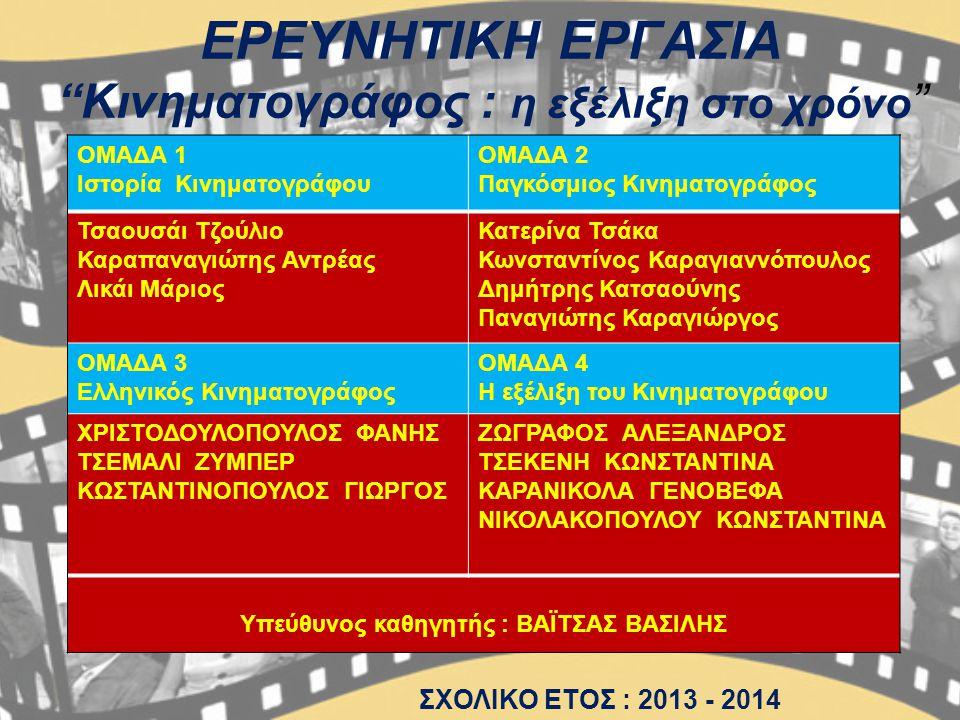 Ελληνικός Κινηματογράφος Η δεκαετία του '60 Θεωρούμε ότι θα αδικηθούν πολλές ταινίες σε τόσο μικρό χώρο … απλά παραθέτουμε το παρακάτω κολάζ και μερικά ονόματα κι αφήνουμε τη φαντασία ελεύθερη να ταξιδέψει πίσω στο χρόνο, στη καλύτερη δεκαετία του Ελληνικού κινηματογράφου.