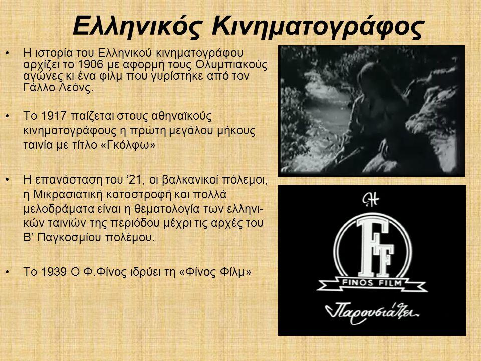 Ελληνικός Κινηματογράφος Η ιστορία του Ελληνικού κινηματογράφου αρχίζει το 1906 με αφορμή τους Ολυμπιακούς αγώνες κι ένα φιλμ που γυρίστηκε από τον Γά