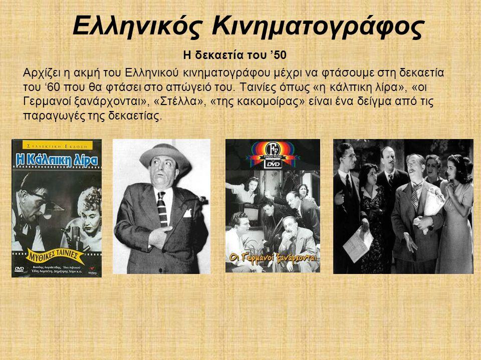 Ελληνικός Κινηματογράφος Η δεκαετία του '50 Αρχίζει η ακμή του Ελληνικού κινηματογράφου μέχρι να φτάσουμε στη δεκαετία του '60 που θα φτάσει στο απώγε