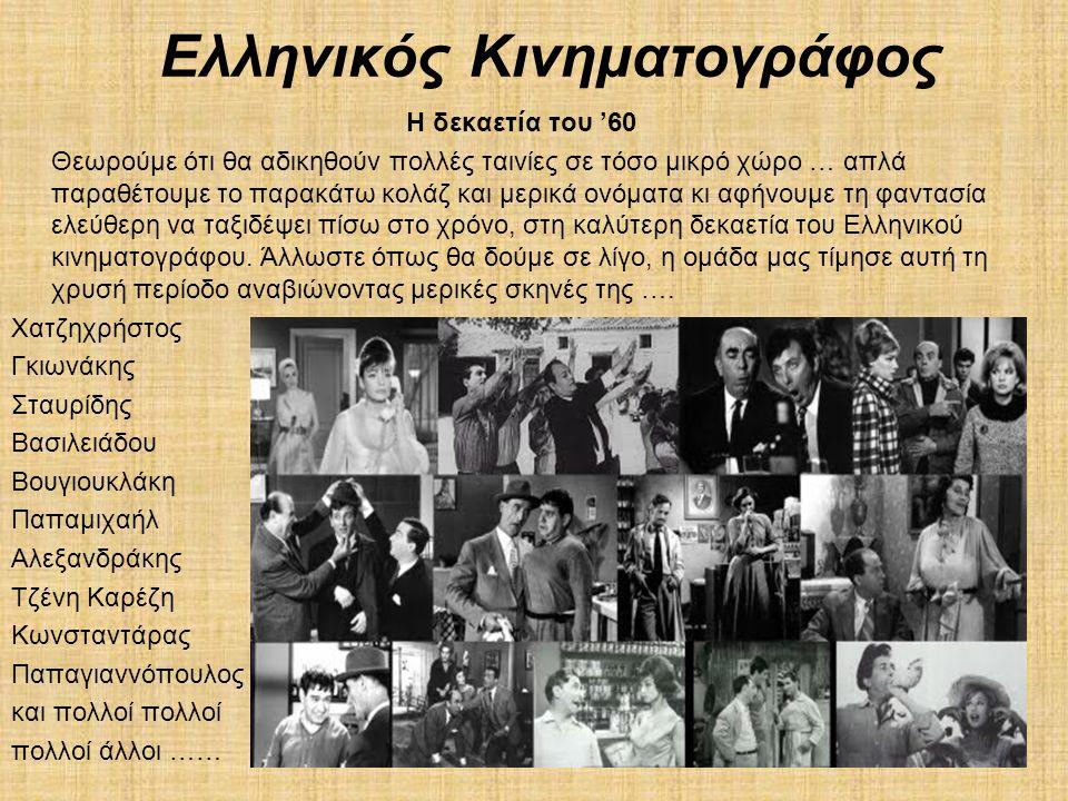 Ελληνικός Κινηματογράφος Η δεκαετία του '60 Θεωρούμε ότι θα αδικηθούν πολλές ταινίες σε τόσο μικρό χώρο … απλά παραθέτουμε το παρακάτω κολάζ και μερικ