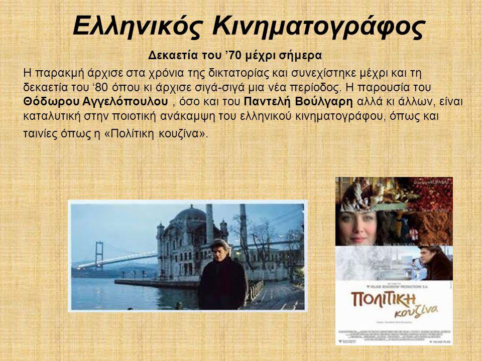 Ελληνικός Κινηματογράφος Δεκαετία του '70 μέχρι σήμερα Η παρακμή άρχισε στα χρόνια της δικτατορίας και συνεχίστηκε μέχρι και τη δεκαετία του '80 όπου