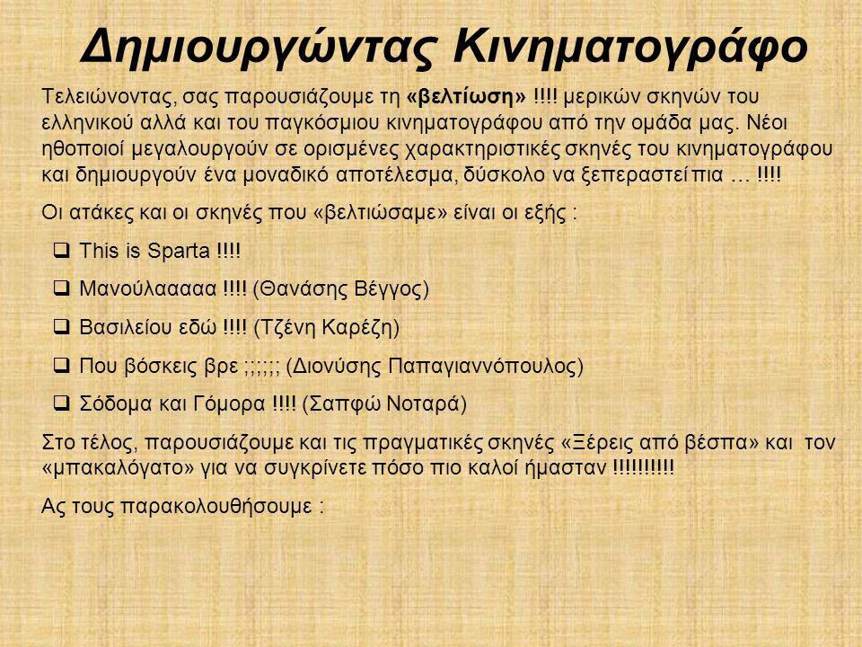 Τελειώνοντας, σας παρουσιάζουμε τη «βελτίωση» !!!! μερικών σκηνών του ελληνικού αλλά και του παγκόσμιου κινηματογράφου από την ομάδα μας. Νέοι ηθοποιο