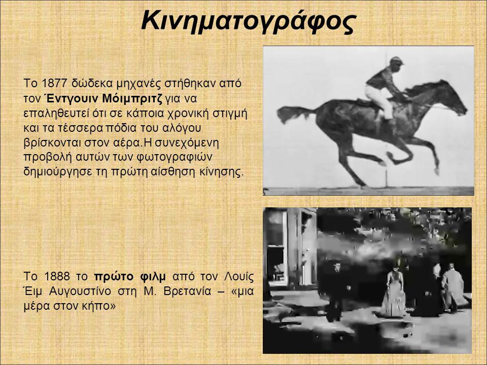 Κινηματογράφος Το 1877 δώδεκα μηχανές στήθηκαν από τον Έντγουιν Μόιμπριτζ για να επαληθευτεί ότι σε κάποια χρονική στιγμή και τα τέσσερα πόδια του αλό