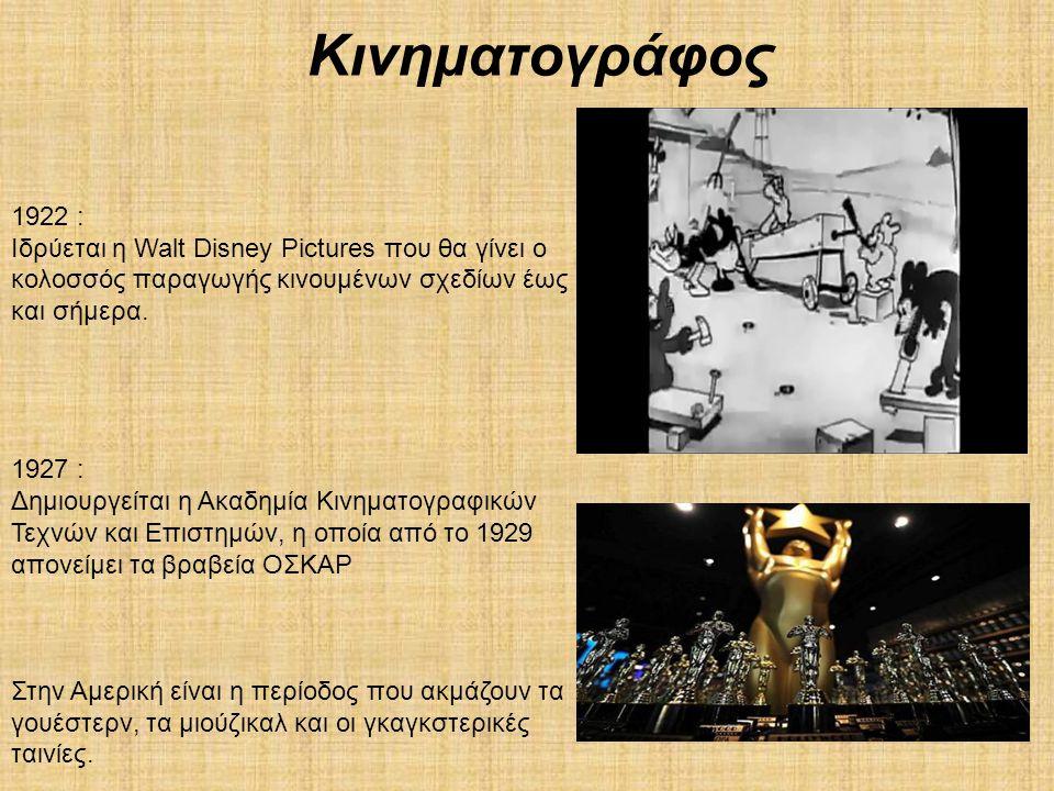 1922 : Ιδρύεται η Walt Disney Pictures που θα γίνει ο κολοσσός παραγωγής κινουμένων σχεδίων έως και σήμερα. 1927 : Δημιουργείται η Ακαδημία Κινηματογρ