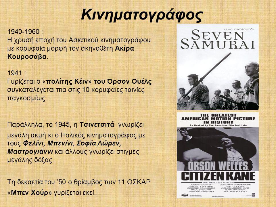 Κινηματογράφος 1940-1960 : Η χρυσή εποχή του Ασιατικού κινηματογράφου με κορυφαία μορφή τον σκηνοθέτη Ακίρα Κουροσάβα. 1941 : Γυρίζεται ο «πολίτης Κέι
