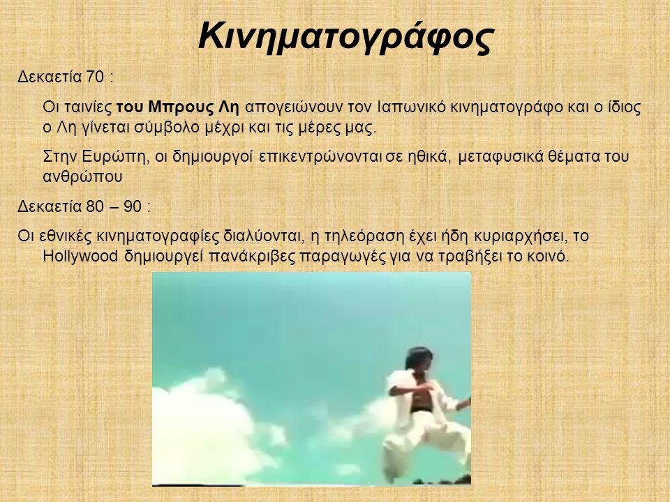 Ελληνικός Κινηματογράφος Η ιστορία του Ελληνικού κινηματογράφου αρχίζει το 1906 με αφορμή τους Ολυμπιακούς αγώνες κι ένα φιλμ που γυρίστηκε από τον Γάλλο Λεόνς.
