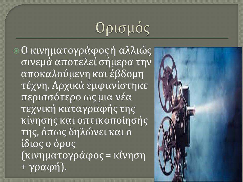  Ο κινηματογράφος ή αλλιώς σινεμά αποτελεί σήμερα την αποκαλούμενη και έβδομη τέχνη. Αρχικά εμφανίστηκε περισσότερο ως μια νέα τεχνική καταγραφής της
