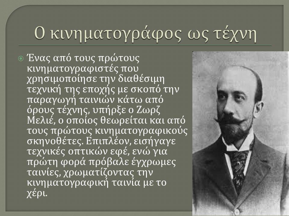  Ο ελληνικός κινηματογράφος ξεκίνησε στις πρώτες δεκαετίες του 20 ου αιώνα, με μικρό αριθμό ταινιών μέχρι το 1940 (35 κατά προσέγγιση ).