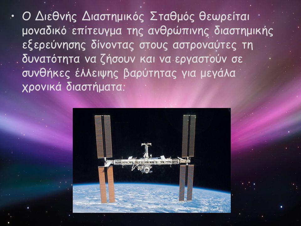 Ο Διεθνής Διαστημικός Σταθμός θεωρείται μοναδικό επίτευγμα της ανθρώπινης διαστημικής εξερεύνησης δίνοντας στους αστροναύτες τη δυνατότητα να ζήσουν και να εργαστούν σε συνθήκες έλλειψης βαρύτητας για μεγάλα χρονικά διαστήματα.