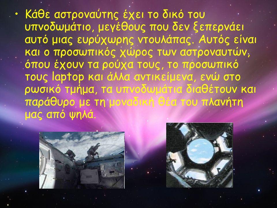 Κάθε αστροναύτης έχει το δικό του υπνοδωμάτιο, μεγέθους που δεν ξεπερνάει αυτό μιας ευρύχωρης ντουλάπας.