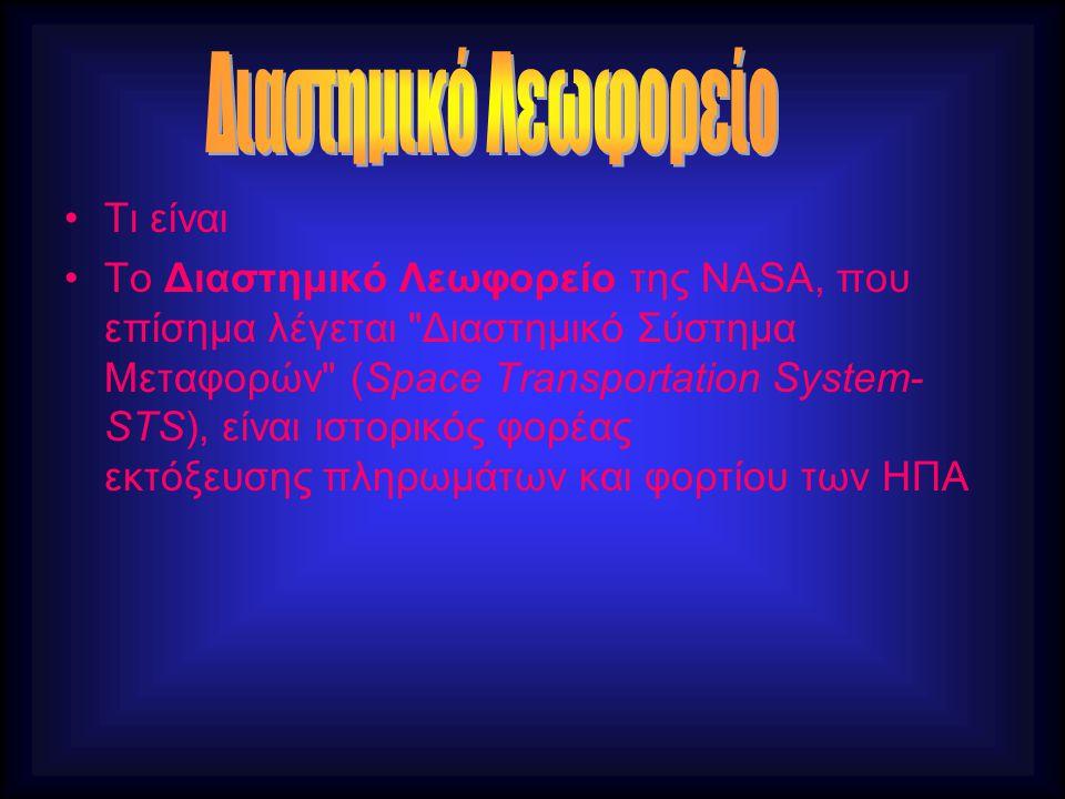 Τι είναι Το Διαστημικό Λεωφορείο της NASA, που επίσημα λέγεται