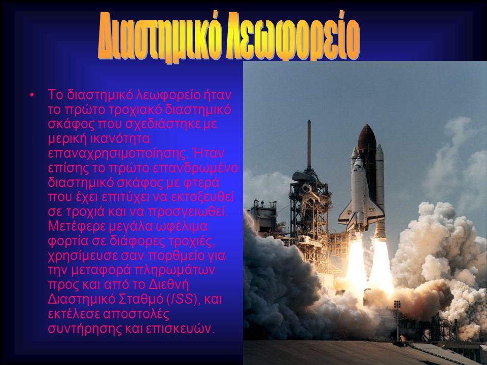 Το διαστημικό λεωφορείο ήταν το πρώτο τροχιακό διαστημικό σκάφος που σχεδιάστηκε με μερική ικανότητα επαναχρησιμοποίησης. Ήταν επίσης το πρώτο επανδρω