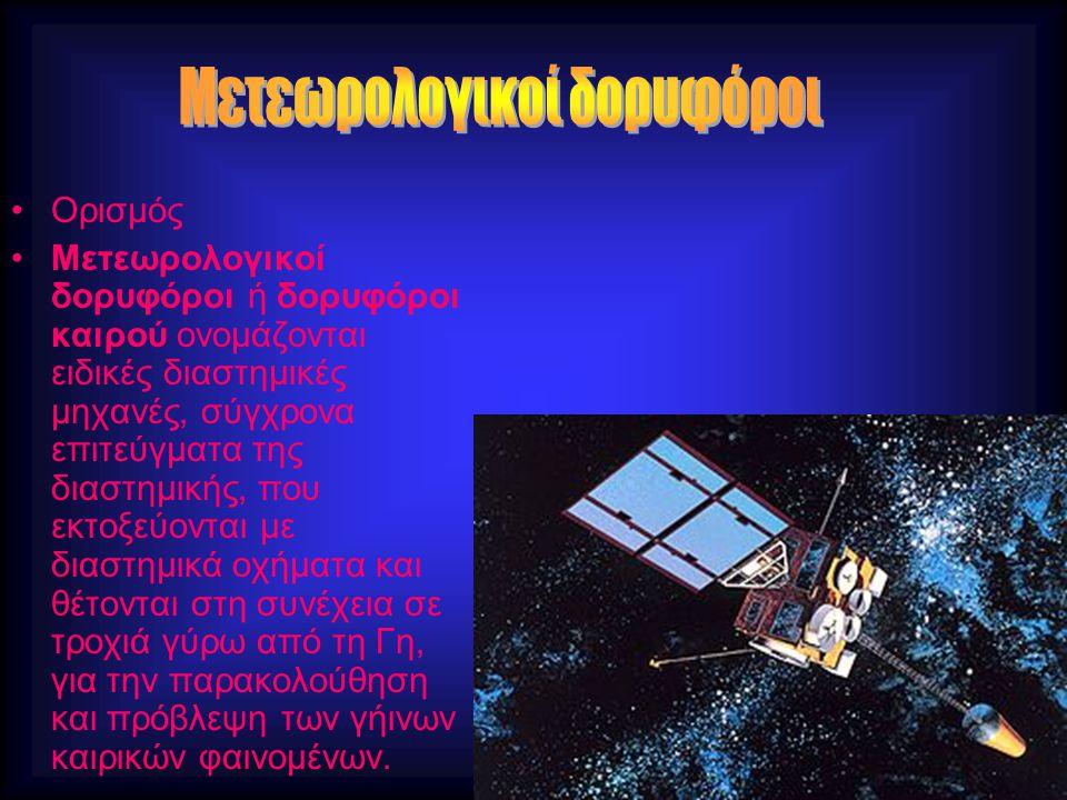 Ορισμός Μετεωρολογικοί δορυφόροι ή δορυφόροι καιρού ονομάζονται ειδικές διαστημικές μηχανές, σύγχρονα επιτεύγματα της διαστημικής, που εκτοξεύονται με
