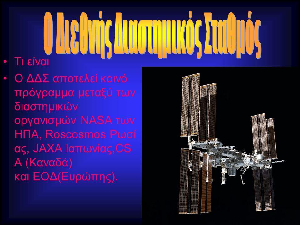 Τι είναι Ο ΔΔΣ αποτελεί κοινό πρόγραμμα μεταξύ των διαστημικών οργανισμών NASA των ΗΠΑ, Roscosmos Ρωσί ας, JAXA Ιαπωνίας,CS A (Καναδά) και EΟΔ(Ευρώπης
