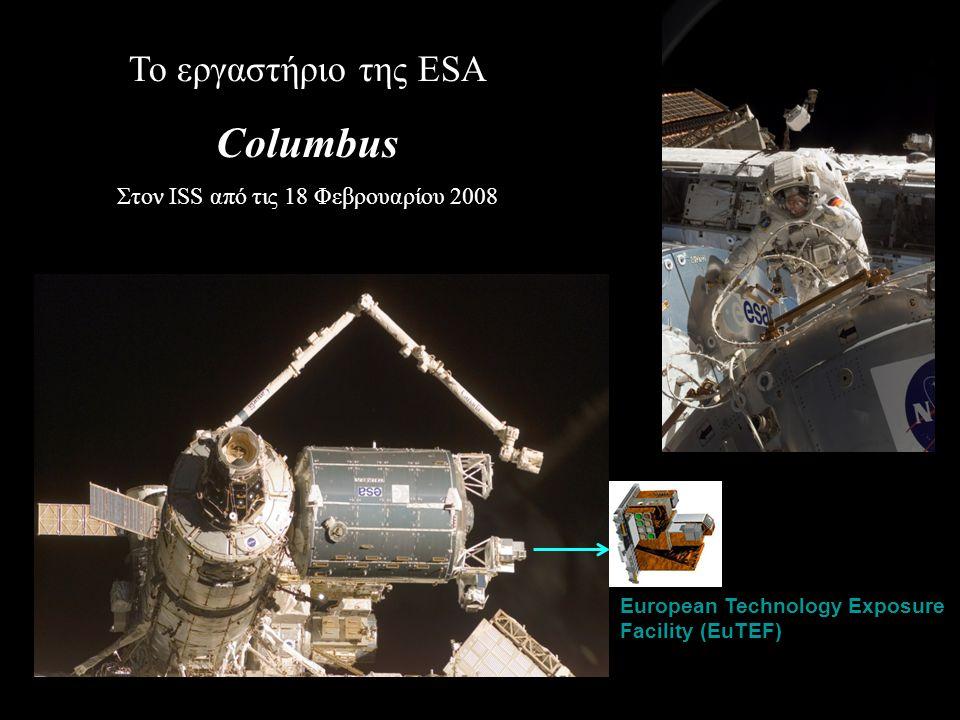 Το εργαστήριο της ESA Columbus Στον ISS από τις 18 Φεβρουαρίου 2008 European Technology Exposure Facility (EuTEF)