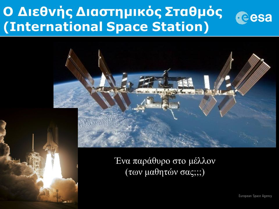 80 m lång; 108 m bred; 400 ton massa 80 m μήκος 108 m πλάτος; 400 τόνοι μάζα http://spacestationlive.nasa.gov/assembly.html