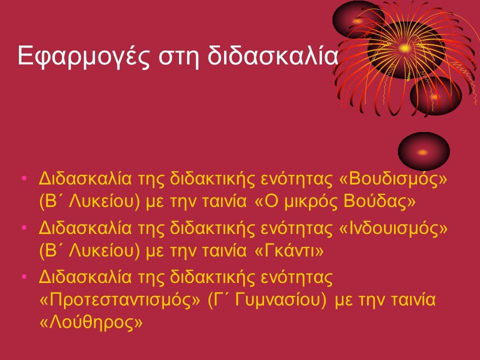 Εφαρμογές στη διδασκαλία Διδασκαλία της διδακτικής ενότητας «Βουδισμός» (Β΄ Λυκείου) με την ταινία «Ο μικρός Βούδας» Διδασκαλία της διδακτικής ενότητα