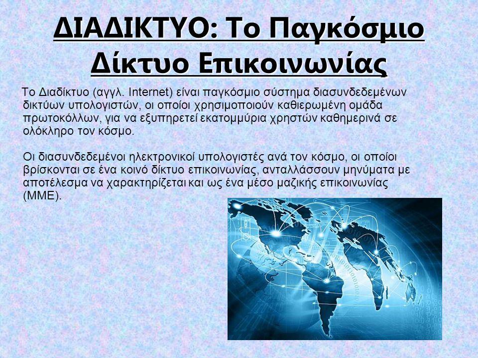 ΔΙΑΔΙΚΤΥΟ: Το Παγκόσμιο Δίκτυο Επικοινωνίας Το Διαδίκτυο (αγγλ.