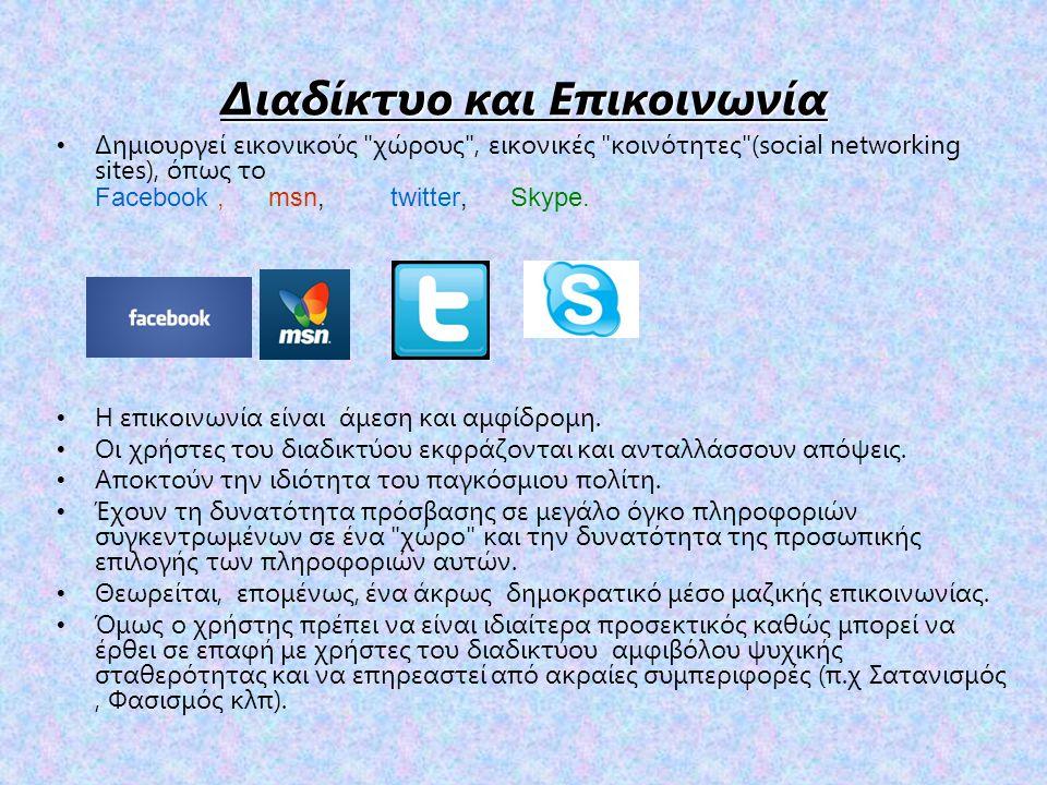 Διαδίκτυο και Επικοινωνία Δημιουργεί εικονικούς χώρους , εικονικές κοινότητες (social networking sites), όπως το Facebook, msn, twitter, Skype.