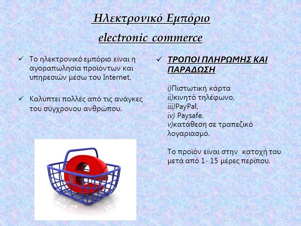 Ηλεκτρονικό Εμπόριο electronic commerce Ηλεκτρονικό Εμπόριο electronic commerce Το ηλεκτρονικό εμπόριο είναι η αγοραπωλησία προϊόντων και υπηρεσιών μέσω του Internet.