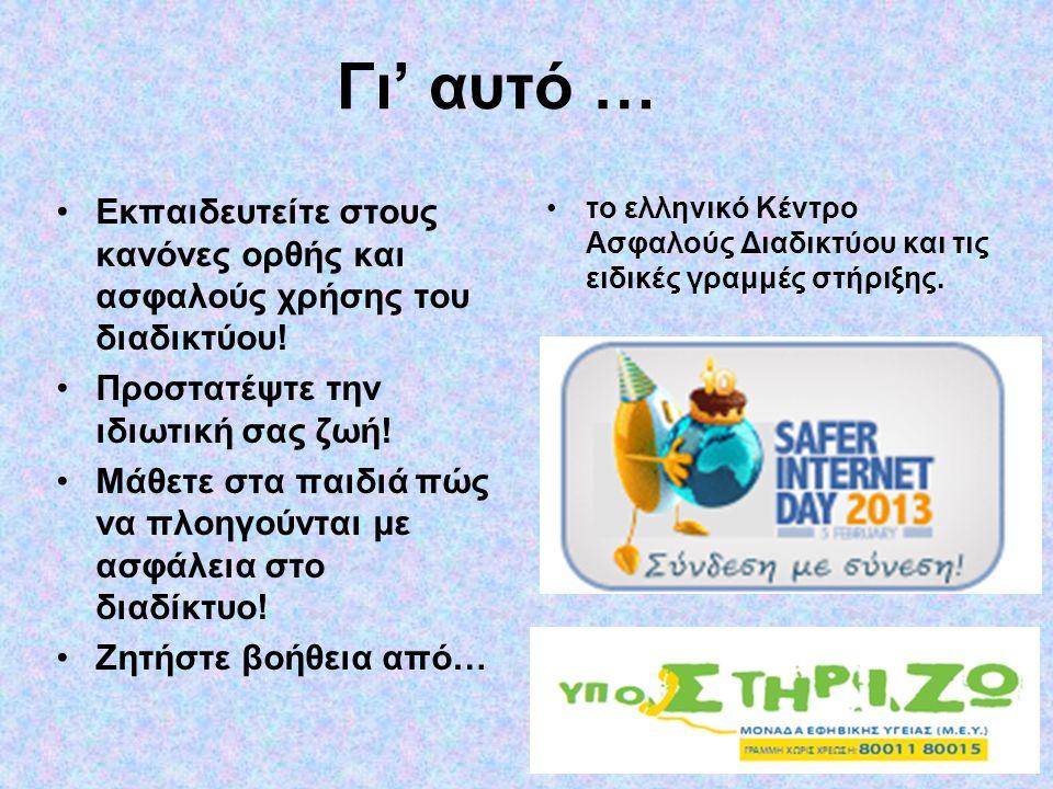 Γι' αυτό … Εκπαιδευτείτε στους κανόνες ορθής και ασφαλούς χρήσης του διαδικτύου.