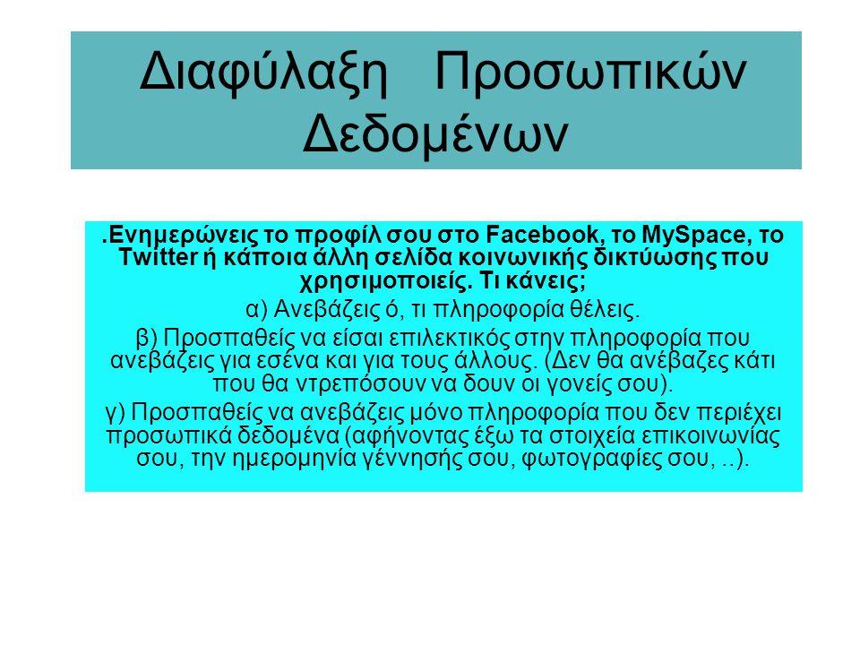 Διαφύλαξη Προσωπικών Δεδομένων.Ενημερώνεις το προφίλ σου στο Facebook, το MySpace, το Twitter ή κάποια άλλη σελίδα κοινωνικής δικτύωσης που χρησιμοποι