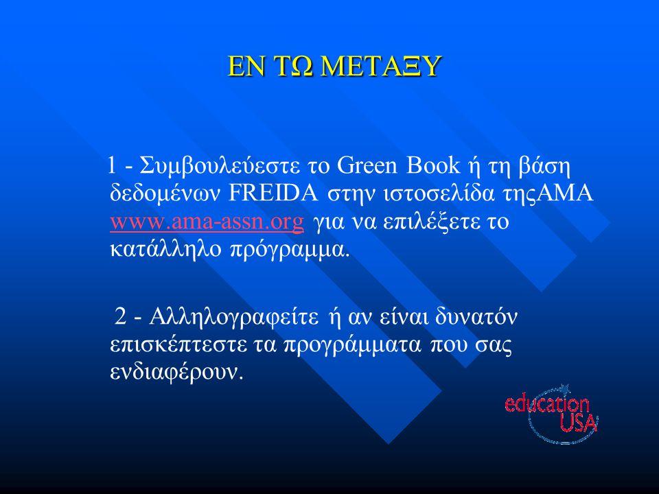 ΕΝ ΤΩ ΜΕΤΑΞΥ ΕΝ ΤΩ ΜΕΤΑΞΥ 1 - Συμβουλεύεστε το Green Book ή τη βάση δεδομένων FREIDA στην ιστοσελίδα τηςAMA www.ama-assn.org για να επιλέξετε το κατάλληλο πρόγραμμα.