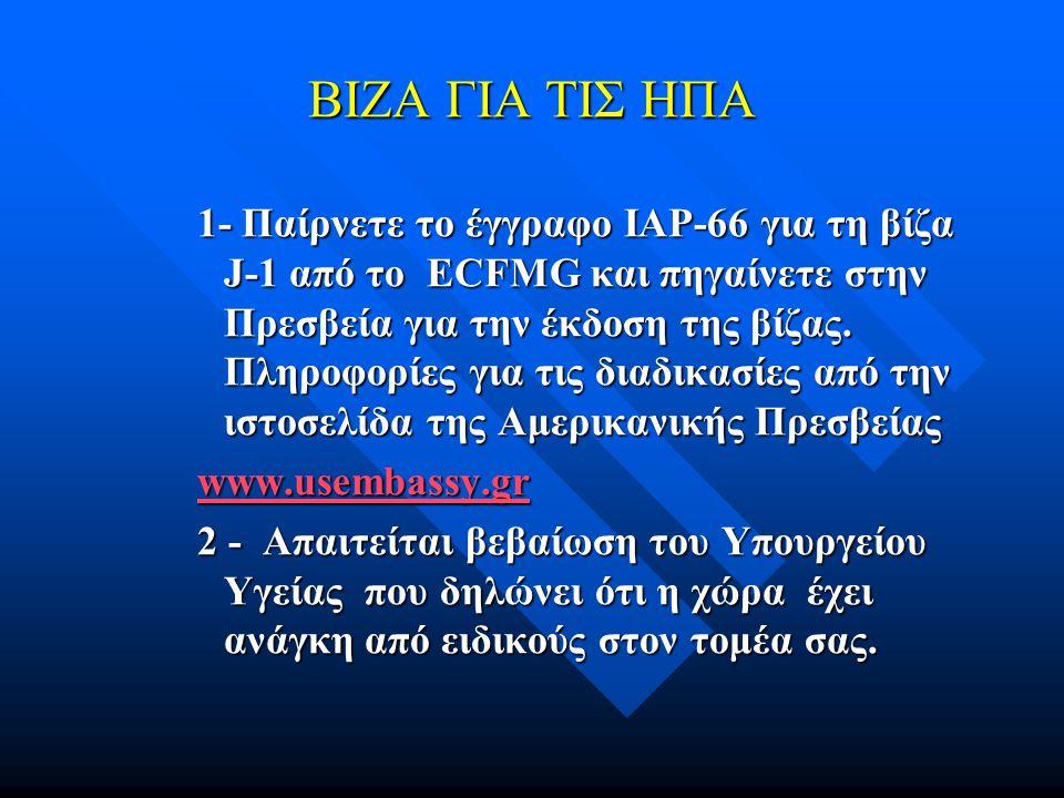 ΒΙΖΑ ΓΙΑ ΤΙΣ ΗΠΑ 1- Παίρνετε το έγγραφο IAP-66 για τη βίζα J-1 από το ECFMG και πηγαίνετε στην Πρεσβεία για την έκδοση της βίζας.