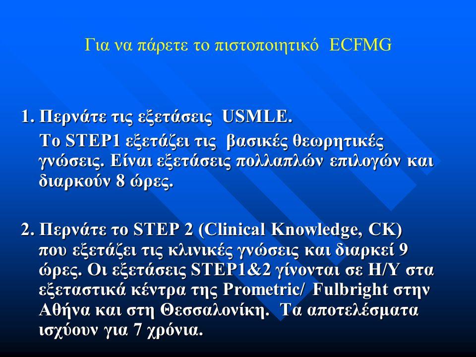 Για να πάρετε το πιστοποιητικό ECFMG 1. Περνάτε τις εξετάσεις USMLE.
