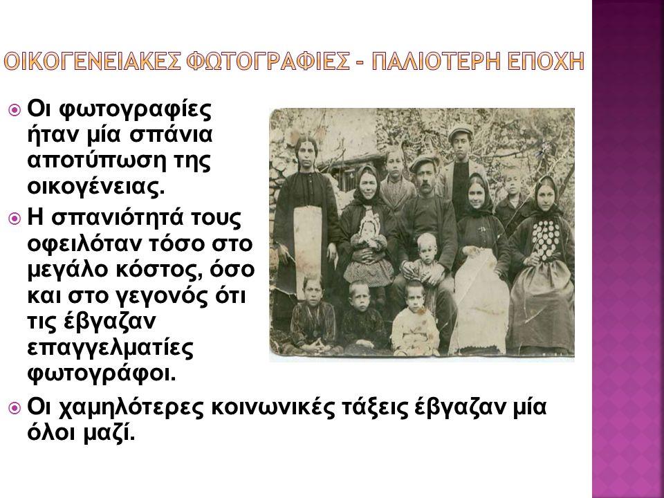  Οι φωτογραφίες ήταν μία σπάνια αποτύπωση της οικογένειας.  Η σπανιότητά τους οφειλόταν τόσο στο μεγάλο κόστος, όσο και στο γεγονός ότι τις έβγαζαν